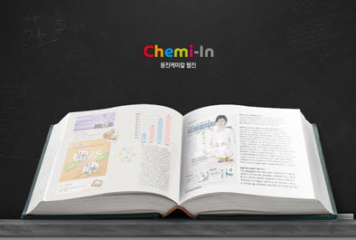 Woongjin Chemical Webzine